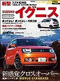 ニューカー速報プラス 第29弾 SUZUKIイグニス (CARTOP MOOK)