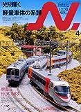 N (エヌ) 2009年 04月号 [雑誌]