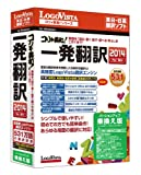 コリャ英和!一発翻訳 2014 for Win バージョンアップ/乗換え版