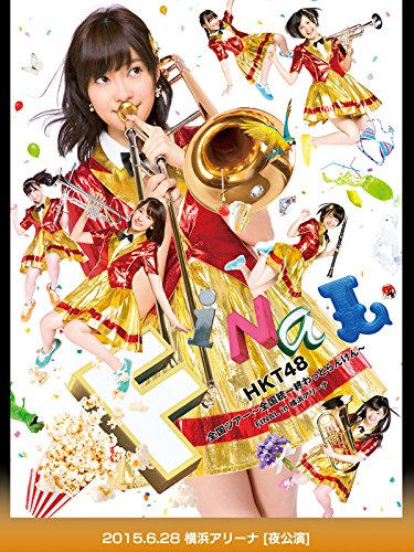 HKT48全国ツアー~全国統一終わっとらんけん~ FINAL in 横浜アリーナ  2015.6.28 横浜アリーナ [夜公演]