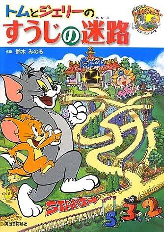トムとジェリーのすうじの迷路 (だいすき! トム&ジェリーわかったシリーズ)
