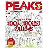 PEAKS(ピークス) 2018年 3月号 [雑誌](特別付録:PEAK...
