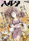 ハルタ 2016-APRIL volume 33 (ビームコミックス)