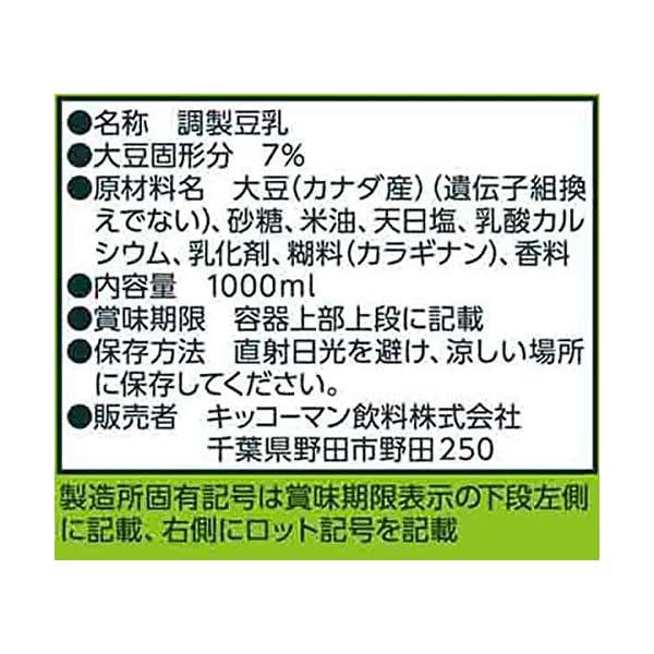 キッコーマン 調製豆乳の紹介画像3
