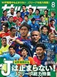 月刊サッカーマガジン 2018年 08 月号 [雑誌]