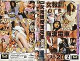 女教師痴漢電車ベスト20(2) [VHS]