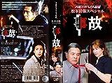火曜サスペンス劇場1 事故 [VHS] 画像