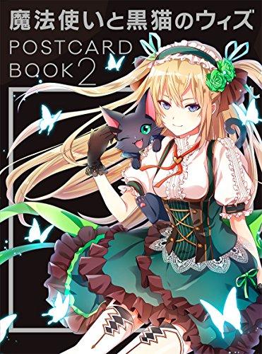 魔法使いと黒猫のウィズ POSTCARD BOOK2