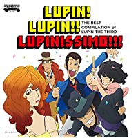 「ルパン三世のテーマ」誕生40周年記念作品~ THE BEST COMPILATION of LUPIN THE THIRD 『LUPIN! LUPIN!! LUPINISSIMO!!!』 (限定盤)(CD+DVD)