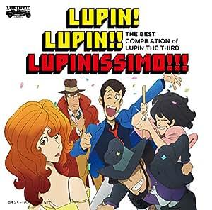 ~「ルパン三世のテーマ」誕生40周年記念作品~ THE BEST COMPILATION of LUPIN THE THIRD 『LUPIN! LUPIN!! LUPINISSIMO!!!』 (限定盤)(CD+DVD)
