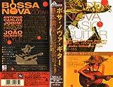 ボサ・ノヴァ・ギター基本講座 [VHS] 画像