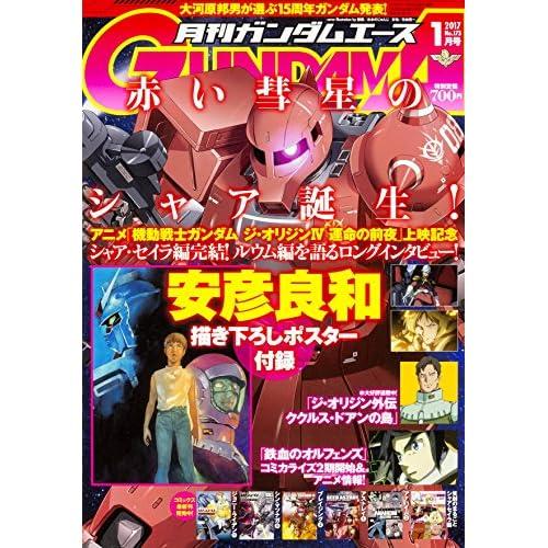 ガンダムエース 2017年1月号 No.173