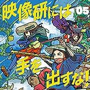 映像研には手を出すな! (5) (ビッグ コミックス)