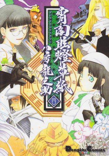 宵闇眩燈草紙 (4)  Dengeki comics EX
