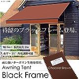 オーニングテント 黒フレーム 幅 3m 張出 2m ブラウン 焦げ茶 無地 取付けサポート 日よけ □_71057