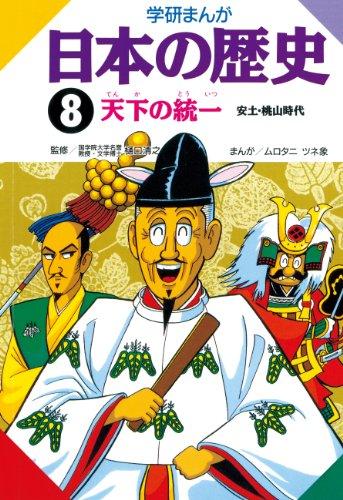 日本の歴史8 天下の統一 安土・桃山時代 【Kindle版】