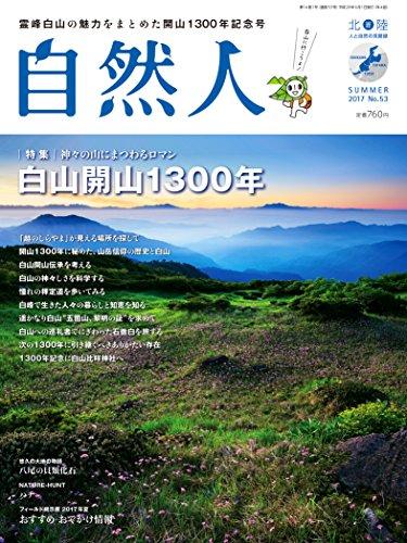 自然人 No.53 2017 夏号 (北陸――人と自然の見聞録)