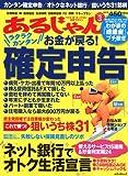 あるじゃん 2010年 03月号 [雑誌]