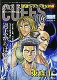 CUFFSー傷だらけの地図ー vol.5 (SAN-EI MOOK)
