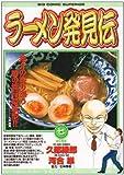 ラーメン発見伝 7 (ビッグコミックス)