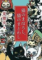 猫のまぼろし、猫のまどわし (創元推理文庫)