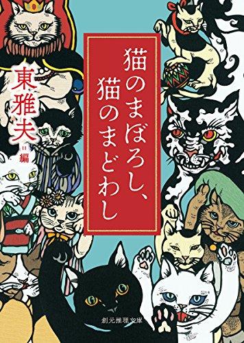 猫のまぼろし、猫のまどわし (創元推理文庫)の詳細を見る