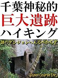 千葉神秘的 巨大遺跡 ハイキング: 鋸山日本寺「謎のダンジョンへ入るべからず」