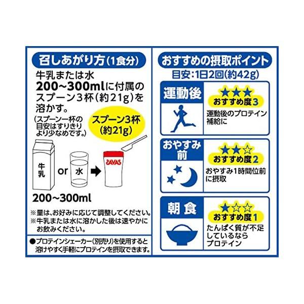 ザバス ホエイプロテイン100 バニラ味【50...の紹介画像3