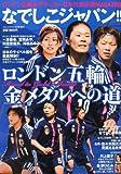 ロンドン五輪サッカー女子代表応援MAGAZINE なでしこジャパン!!の画像