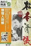 無宿人別帳 [DVD]