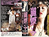 """""""麗霆´子""""レディース! [VHS]"""