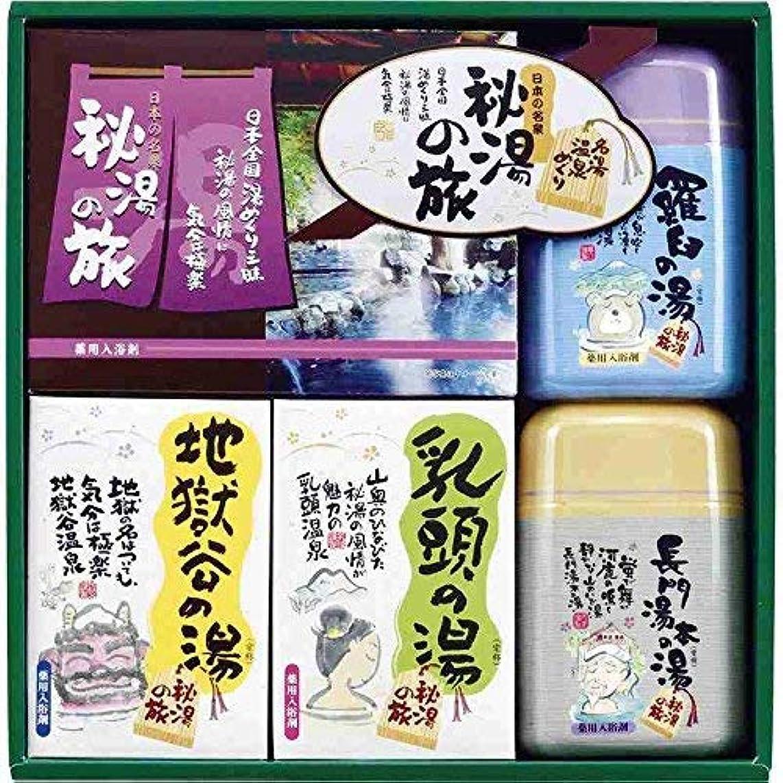 ソーダ水シャイ廃棄する薬用入浴剤 秘湯の旅セット PHO-20