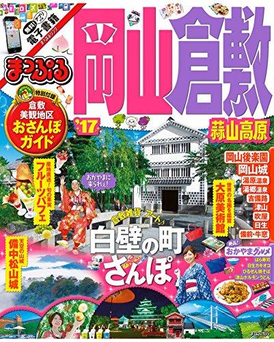 まっぷる 岡山・倉敷 蒜山高原'17