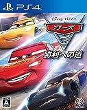 カーズ3 勝利への道 [PS4]