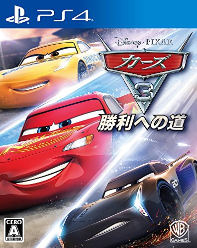 カーズ3 勝利への道 - PS4