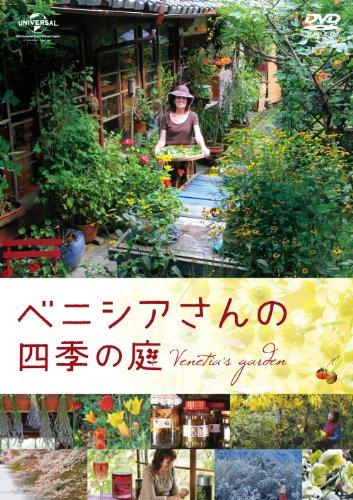 ベニシアさんの四季の庭 [DVD]の詳細を見る