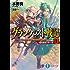 グランクレスト戦記 1 虹の魔女シルーカ (富士見ファンタジア文庫)