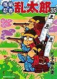落第忍者乱太郎(35) (あさひコミックス)