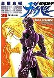強殖装甲ガイバー(26) (角川コミックス・エース)