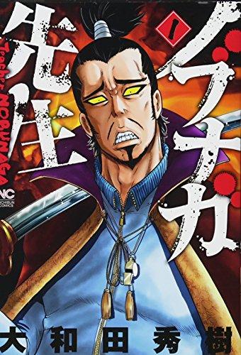 ノブナガ先生(1) (ニチブンコミックス)