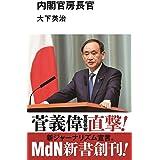 内閣官房長官 (MdN新書)