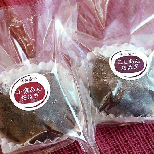 江戸時代から続く老舗のおはぎ10個入(こしあん10個) 新潟産コガネモチ使用!もっちもっちの牡丹餅/ぼたもち/市川屋