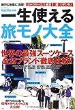 MonoMax別冊 一生使える旅モノ大全 (e-MOOK)