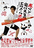 赤ペン瀧川先生のエロメール添削<迷惑メールめった斬りの巻>[DVD]