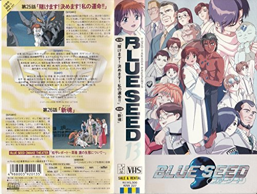 BLUE SEED(13) [VHS]
