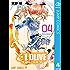 エルドライブ【elDLIVE】 4 (ジャンプコミックスDIGITAL)