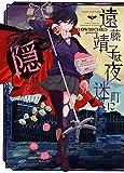 遠藤靖子は夜迷町に隠れてる 1巻 (ヤングキングコミックス)