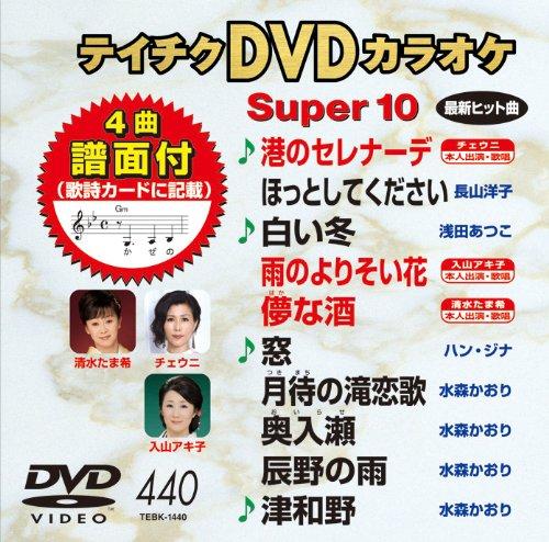 テイチクDVDカラオケ スーパー10(440)