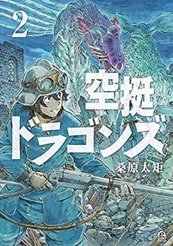 [桑原太矩]の空挺ドラゴンズ(2) (アフタヌーンコミックス)