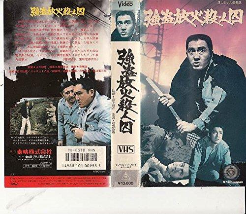 強盗放火殺人囚 [VHS] -